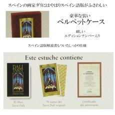 画像3: サルバドール・ダリ タロットカード スペイン語版(ベルベット仕様) (3)