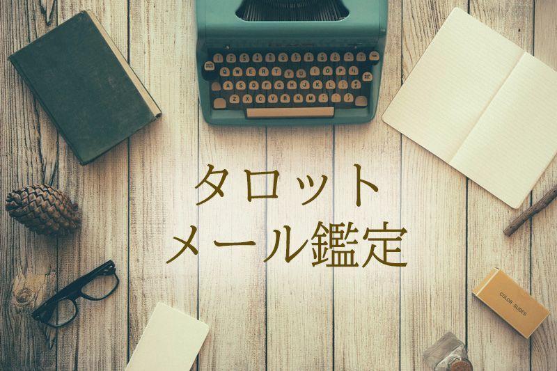 画像1: タロットメール鑑定 (1)